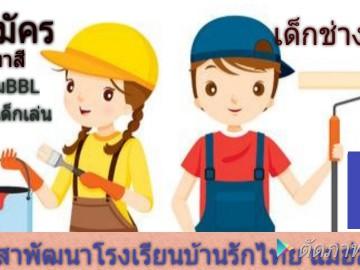ค่ายอาสาพัฒนาโรงเรียนบ้านรักไทยเพื่อกลุ่มชาติพันธุ์