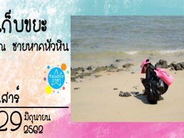 เก็บขยะ ณ ชายหาดหัวหิน