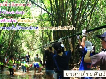 วันเสาร์ที่ 3 ส.ค.62 อาสาสร้างฝาย (check dam) รุ่น 4 ฟื้นฟูผืนป่าคืนความชุมชื้นให้ระบบนิเวศ ลดการสูญเสียสัตว์ป่า ภายใน1วัน จ.เพชรบุรี