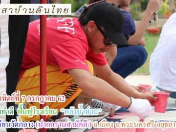 วันอาทิตย์ที่ 7 กรกฎาคม 2562 อาสาทำดี ฟื้นฟูโรงเรียน หลังน้ำท่วม ร.ร.วัดกลาง (ปากกรานสามัคคี) อ.เมือง จ.พระนครศรี อยุธยา