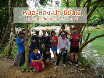 โครงการแพทย์อาสา หมอ หลง ป่า ซีซั่น 2  หมู่บ้านฤาษีเลตองคุ