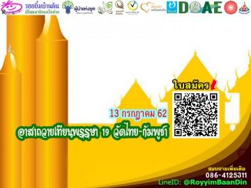 อาสาถวายเทียนพรรษา ๑๙ วัดไทย-กัมพูชา