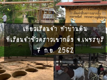 เที่ยวเรือนจำ ทำบ้านดิน ที่เรือนจำชั่วคราวเขากลิ้ง จ.เพชรบุรี