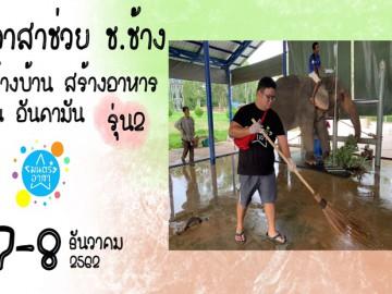 อาสาช่วย ช.ช้าง ล้างบ้าน สร้างอาหาร ณ อันดามัน รุ่น2