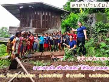 5-8 ธันวาคม 2562 อาสาสานฝันสร้างบ้านดิน ให้น้องๆบนดอย ณ โรงเรียนบ้านห้วยโป่งอ่อน ต.หมอกจำแป่ อำเภอเมือง จ.แม่ฮ่องสอน