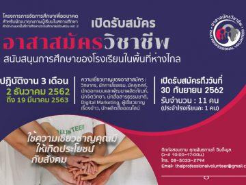 อาสาสมัครวิชาชีพ - THAI PROFESSIONAL VOLUNTEER สนับสนุนการศึกษาของโรงเรียนในพื้นที่ห่างไกล