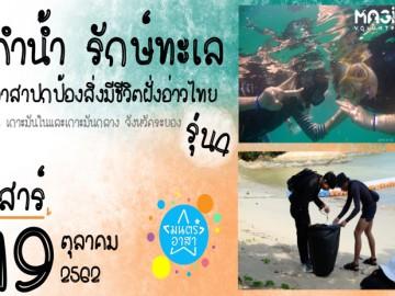 ดำน้ำ รักษ์ทะเล อาสาปกป้องสิ่งมีชีวิตฝั่งอ่าวไทย รุ่น4