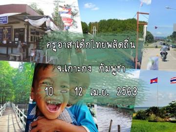 ครูอาสาเด็กไทยพลัดถิ่น จ.เกาะกง กัมพูชา