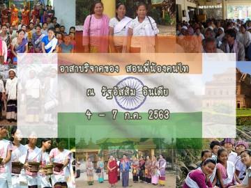อาสาบริจาคของสอนพี่น้องคนไท ณ รัฐอัสสัม อินเดีย