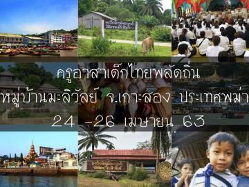 ครูอาสาเด็กไทยพลัดถิ่น หมู่บ้านมะลิวัลย์ จ.เกาะสอง ประเทศพม่า