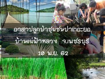 อาสาปลูกป่าชุมชน ปาเกอะยอ บ้านแม่ฟ้าหลวง จ.เพชรบุรี