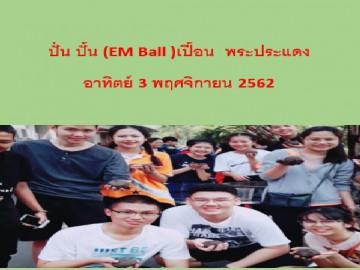 ปั่น ปั้น เปื้อน EM ball ที่คุ้งน้ำบางกระเจ้า พระประแดง 3พย62