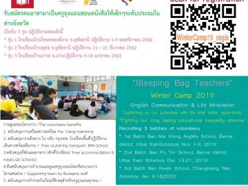 """รับสมัครคนอาสาในโครงการ """"ครูถุงนอน สอนหนังสือ"""" Winter Camp 2019 """"English Communication & Life motivation"""""""