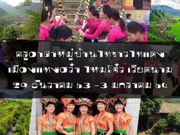 ครูอาสาหมู่บ้านไทขาวไทแดง เมืองแทงฮว๋า ไหมโจ๋ว เวียดนาม