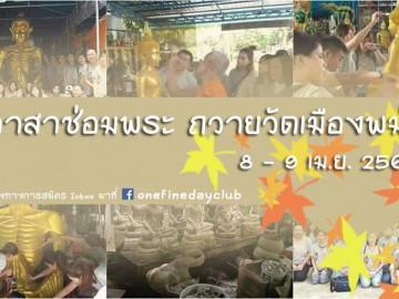 อาสาซ่อมพระ ถวายวัดเมืองพม่า จ.กาญจนบุรี