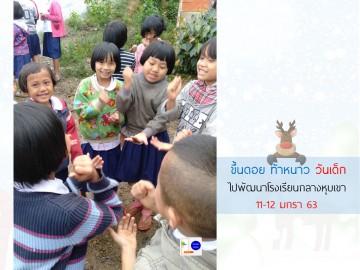 ขึ้นดอย ท้าหนาว วันเด็ก ไปพัฒนาโรงเรียนกลางหุบเขา 11-12 มกรา 63