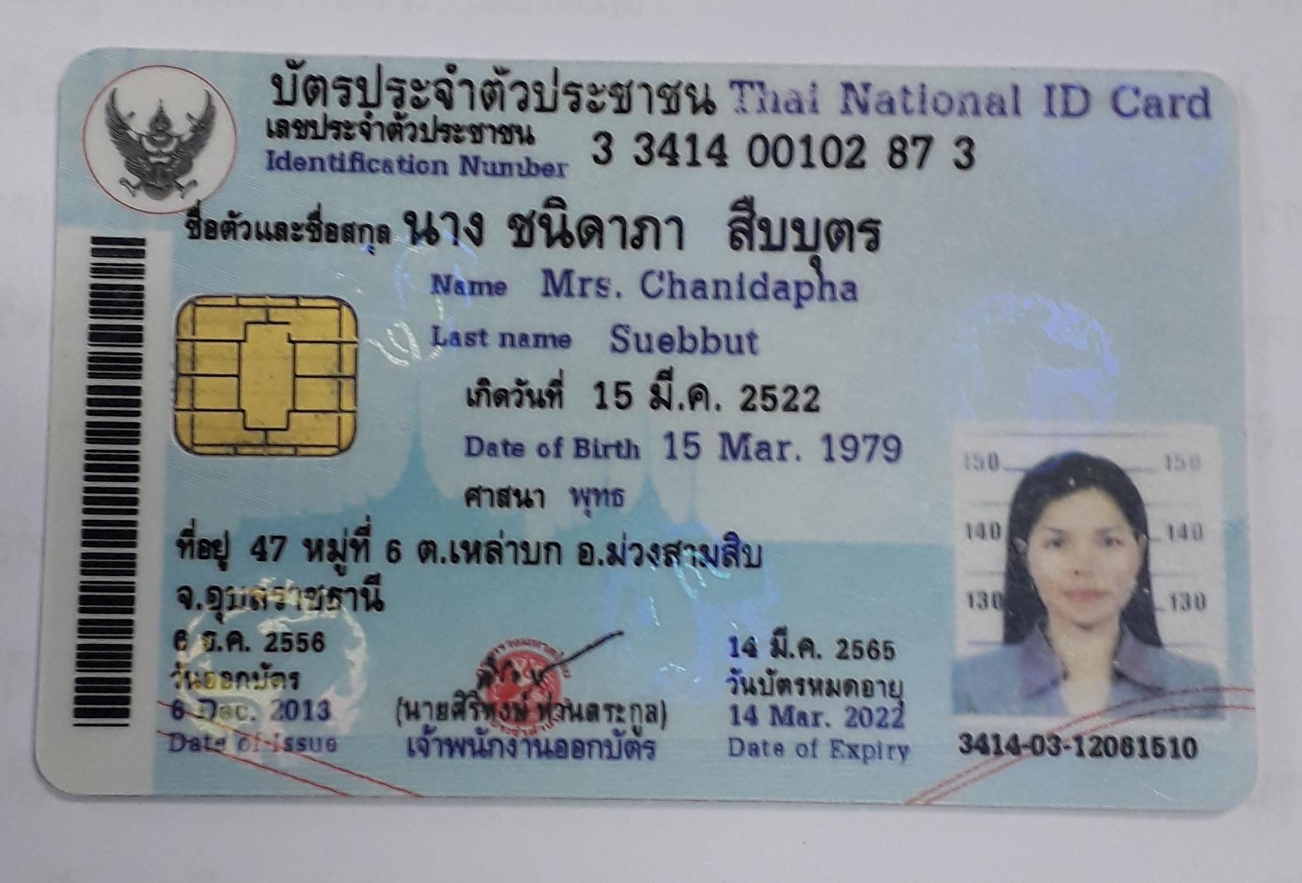 แนบรูปถ่ายหรือสำเนาบัตรประชาชน